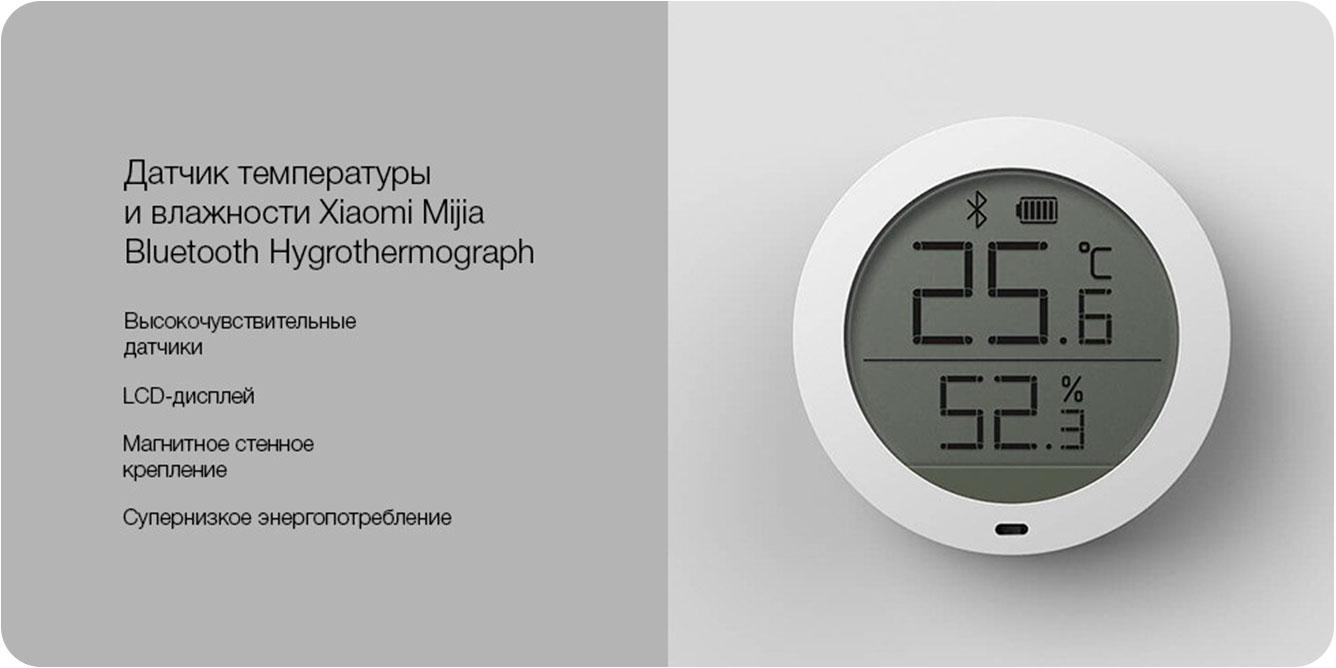 Датчик-температуры-и-влажности-Xiaomi-Mijia-Bluetooth-Hygrothermograph_1.jpg