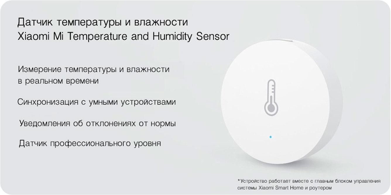 Датчик-температуры-и-влажности-Xiaomi-Mi-Smart-Home-Temperature-&-Humidity-Sensor_1.jpg