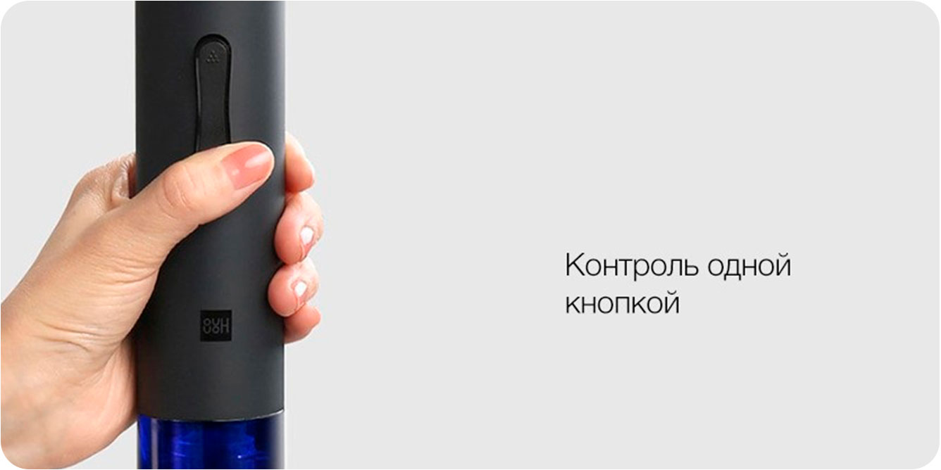 Электрический-штопор-Xiaomi-Huo-Hou-Electric-Wine-Bottle-Opener_3.jpg