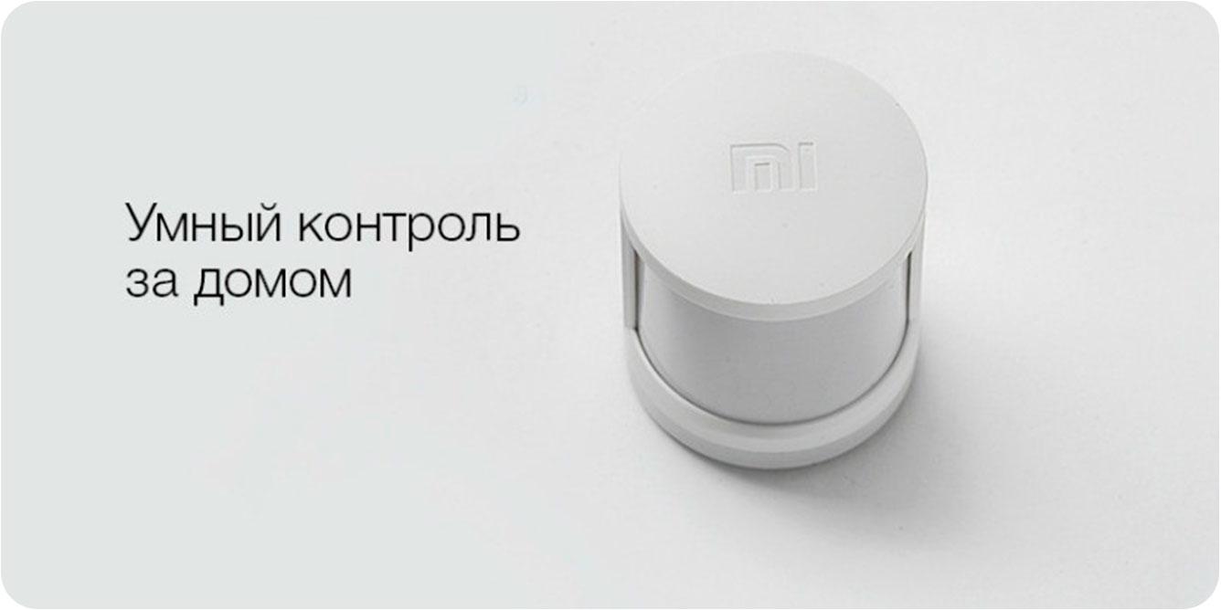 Датчик-движения-Xiaomi-Mi-Smart-Home-Human-Body-Sensor_1.jpg