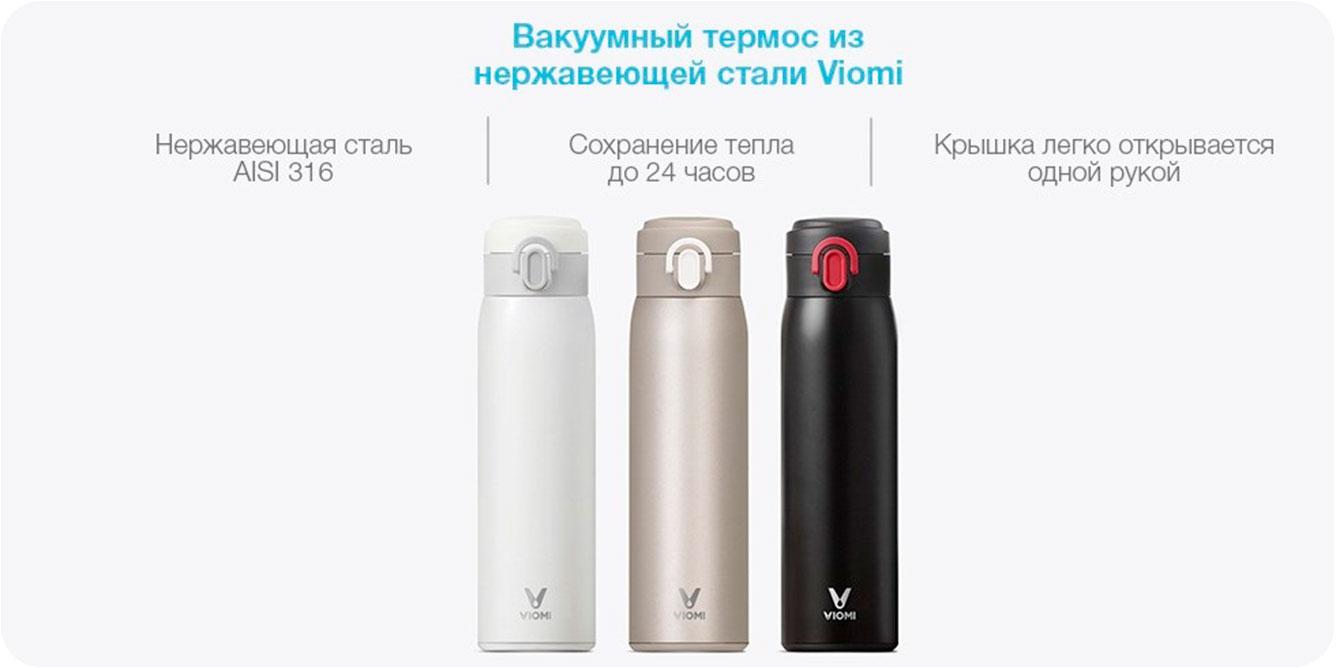 Термос-Xiaomi-Viomi-Stainless-Vacuum-Cup-480-мл_1.jpg