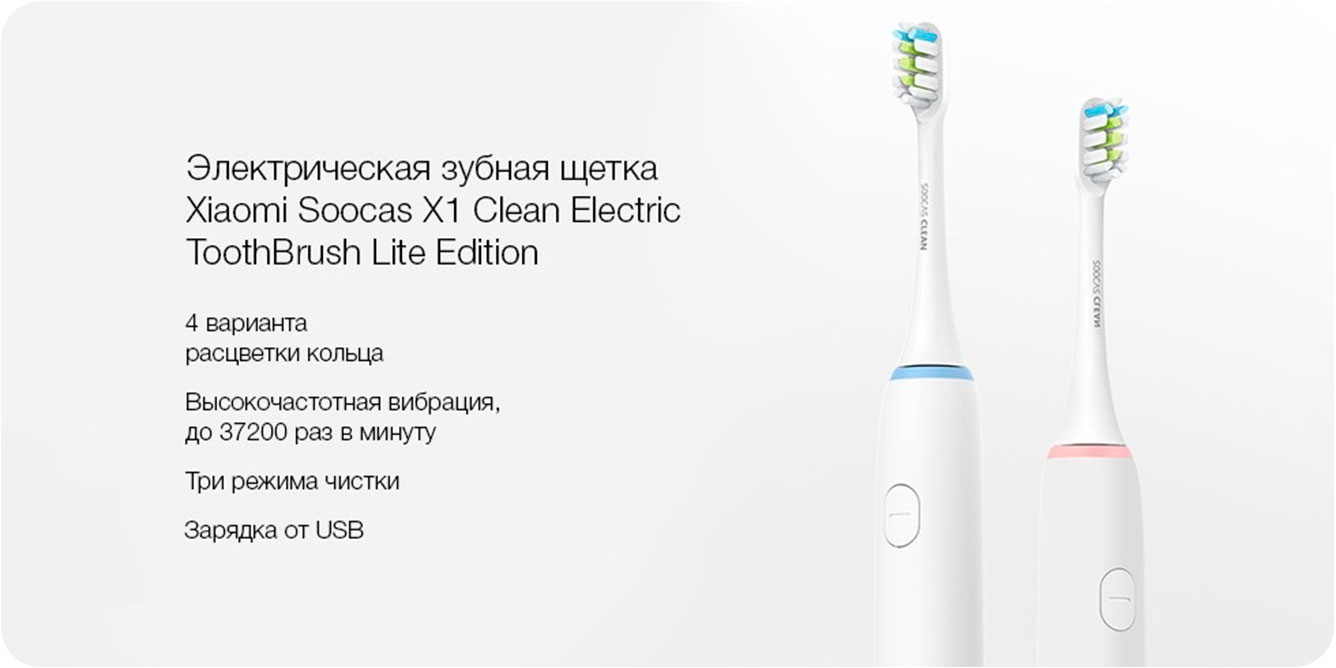 Электрическая-зубная-щетка-Xiaomi-Soocas-X1-Sonic-Electric-ToothBrush-Youth-Edition_1.jpg